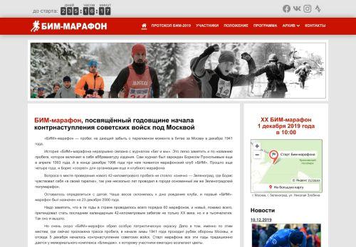 bim-marathon.ru Desktop Screenshot