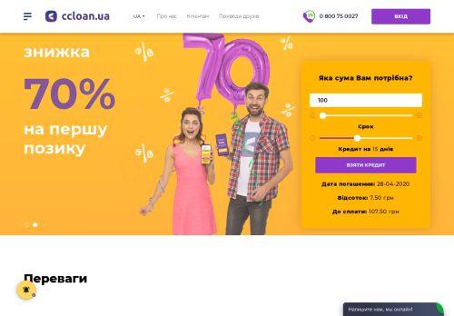 ccloan.com.ua Desktop Screenshot
