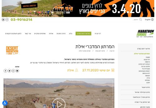 desertrun.co.il Desktop Screenshot