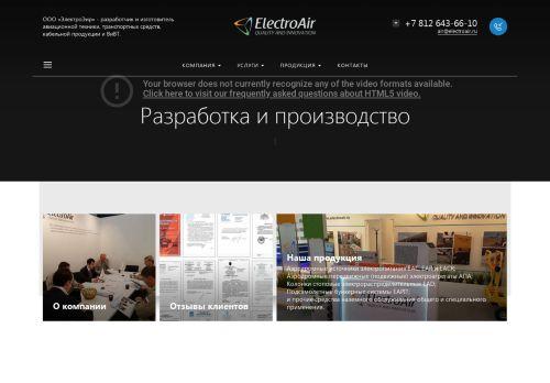 electroair.ru Desktop Screenshot