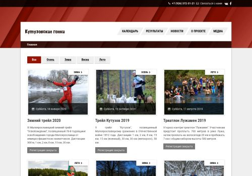 kutuzov-race.ru Desktop Screenshot
