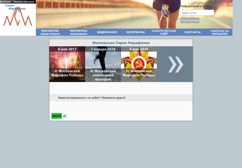 marathonseries.ru Desktop Screenshot