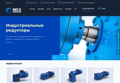 mechprivod.ru Desktop Screenshot