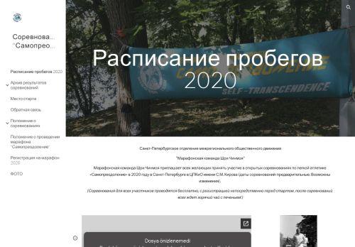 scmtspb.ru Desktop Screenshot