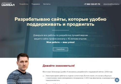 tsymbal.su Desktop Screenshot