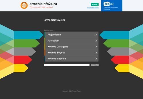 armeniainfo24.ru Desktop Screenshot