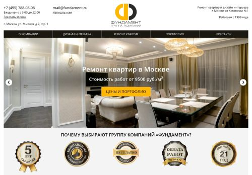 fundament.ru Desktop Screenshot