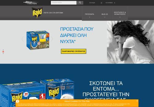 raid.gr Desktop Screenshot