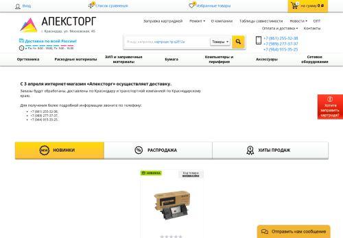 apextorg.ru Desktop Screenshot