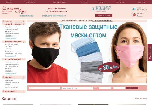 elegant-lady.ru Desktop Screenshot