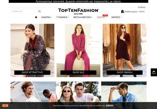 toptenfashion.gr Desktop Screenshot