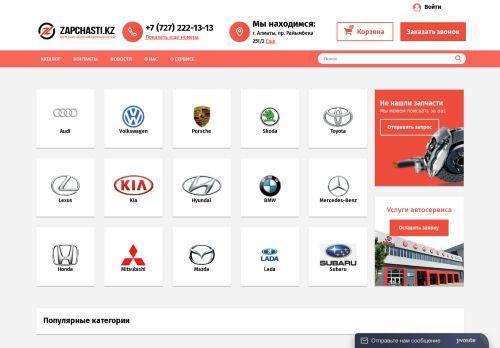 zapchasti.kz Desktop Screenshot