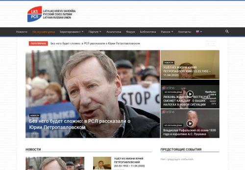 zapchel.lv Desktop Screenshot