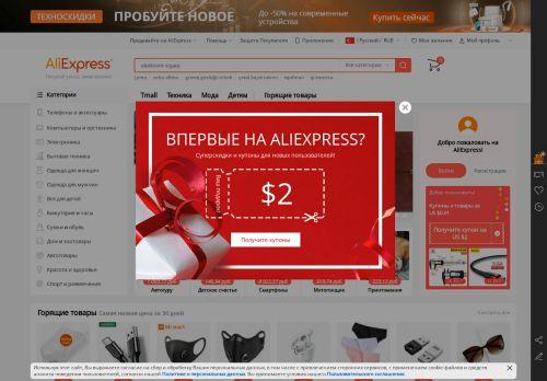 aliexpress.ru Desktop Screenshot