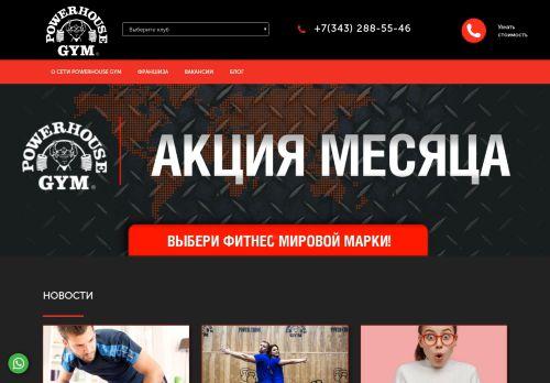 powerhousegym.ru Desktop Screenshot