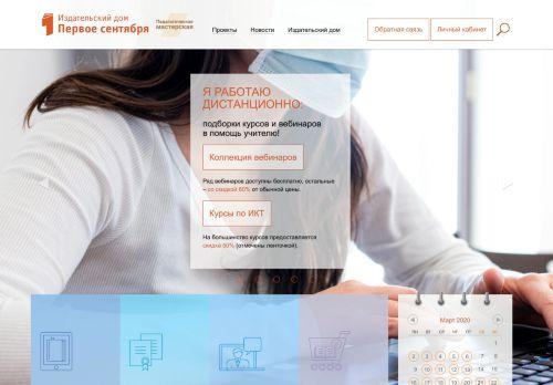 1sept.ru Desktop Screenshot