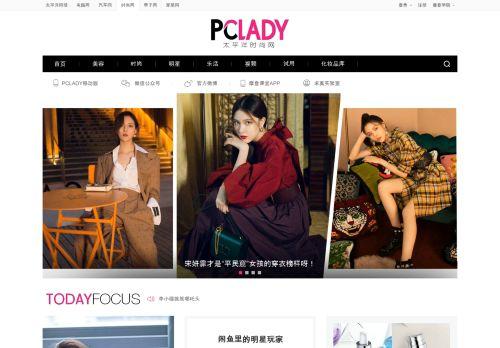 pclady.com.cn Desktop Screenshot