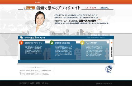 2pm.jp Desktop Screenshot