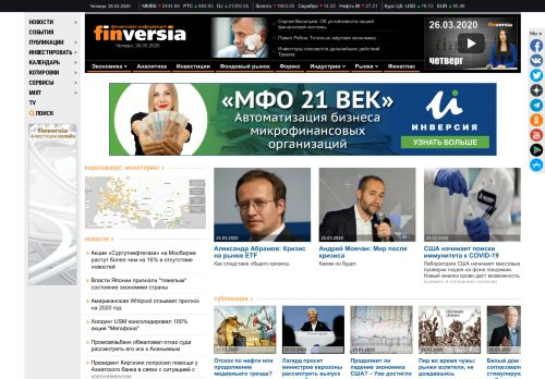 finversia.ru Desktop Screenshot