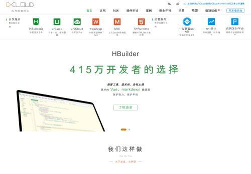 dcloud.net.cn Desktop Screenshot