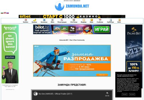 zamunda.net Desktop Screenshot