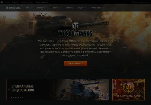 worldoftanks.ru Desktop Screenshot