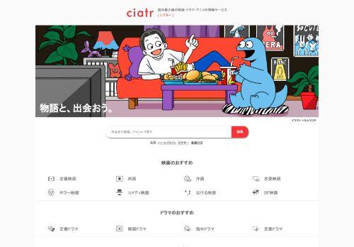ciatr.jp Desktop Screenshot