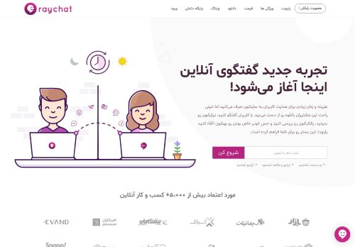 raychat.io Desktop Screenshot