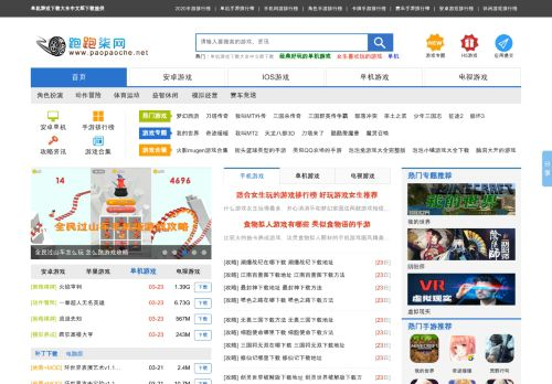 paopaoche.net Desktop Screenshot