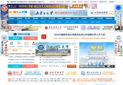 91boshi.net Desktop Screenshot