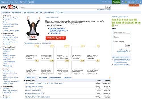 meshok.net Desktop Screenshot