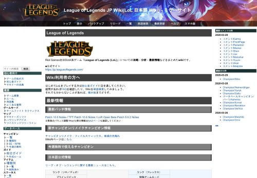 loljp-wiki.tk Desktop Screenshot