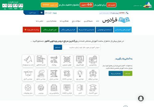 faradars.org Desktop Screenshot