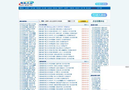 dytt8.net Desktop Screenshot