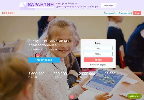 uchi.ru Desktop Screenshot