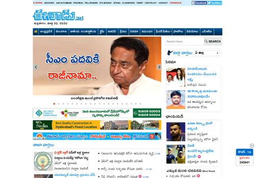 eenadu.net Desktop Screenshot