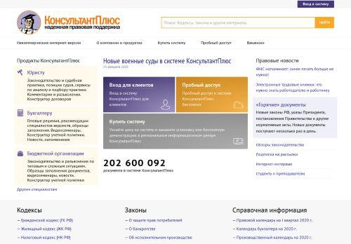 consultant.ru Desktop Screenshot
