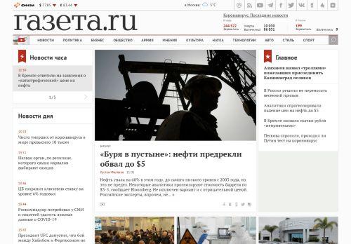 gazeta.ru Desktop Screenshot