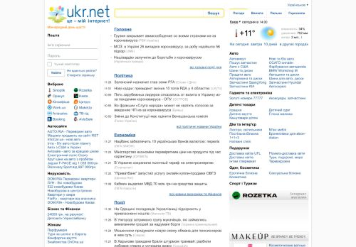 ukr.net Desktop Screenshot