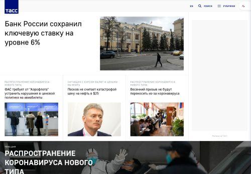 tass.ru Desktop Screenshot