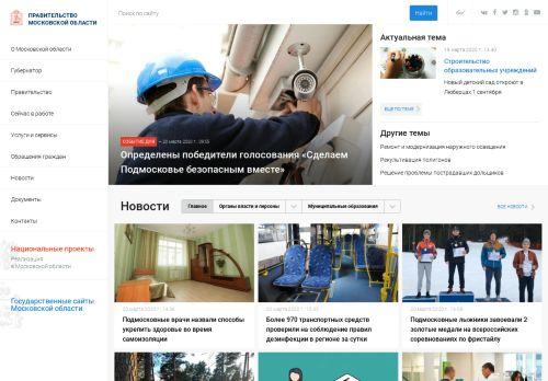 mosreg.ru Desktop Screenshot