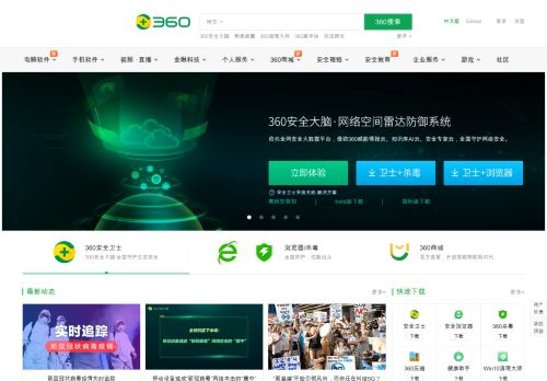 360.cn Desktop Screenshot