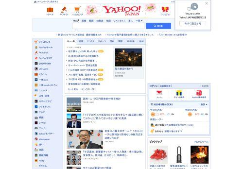 yahoo.co.jp Desktop Screenshot