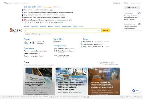 yandex.ru Desktop Screenshot
