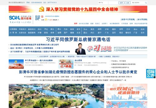 scol.com.cn Desktop Screenshot