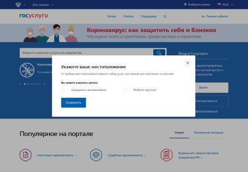 gosuslugi.ru Desktop Screenshot