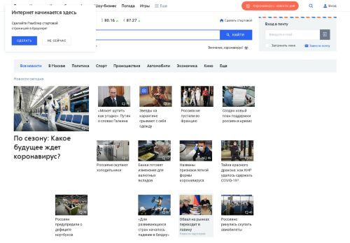 rambler.ru Desktop Screenshot