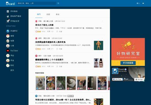 dcard.tw Desktop Screenshot