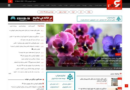 rokna.net Desktop Screenshot