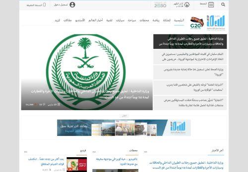 sabq.org Desktop Screenshot
